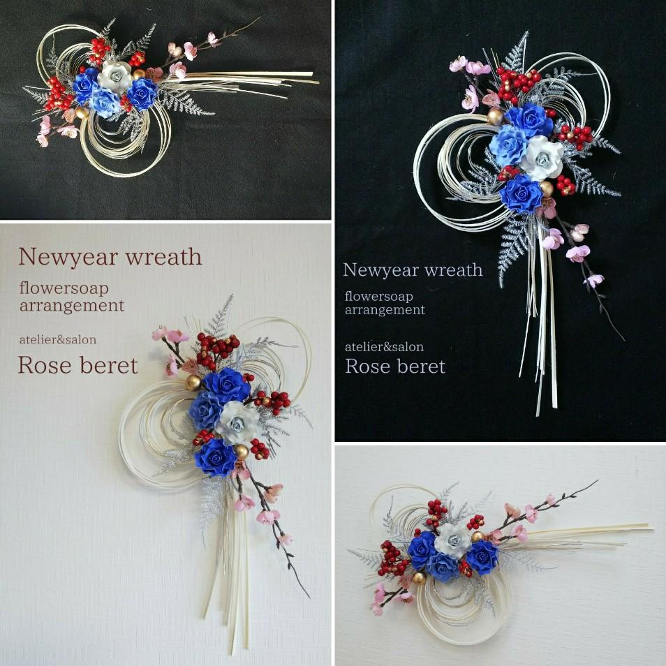 日本フラワーソープ協会のフラワーソープを使用した、お正月飾り。 ブルーとホワイトのバラは一つ一つ手作りのもの、上品はフレグランスの香りがします。 フラワーソープのレッスンも行って行っております。