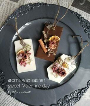 火を灯さないキャンドル、アロマワックスサシェ。 バレンタインには、チョコレートカラーにチョコのアロマの香りを 付けて、遊び心をだして、つくってみるのも楽しいですよ